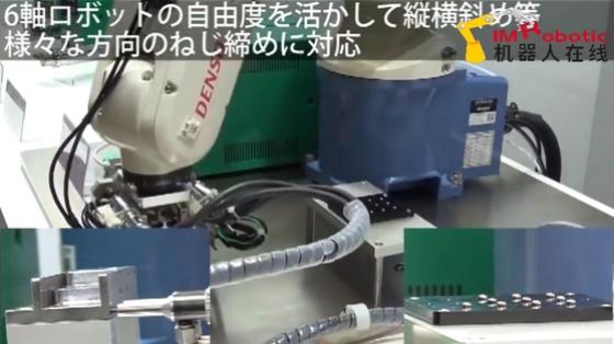 3C&家電行業_自動螺絲擰緊裝置(2)_電裝機器人