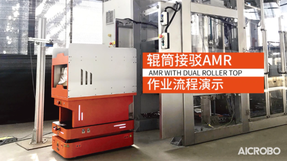 消费品行业_日化工厂AMR自动上下料解决方案_隆博