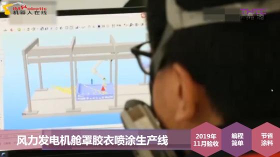 电力能源行业_风电叶片机舱罩胶衣喷涂_清研同创机器人