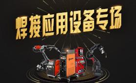 焊接应用设备专场