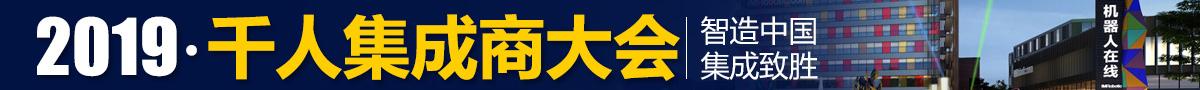 【市场】千人集成商大会