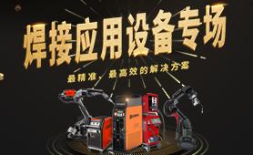 焊接应用设备