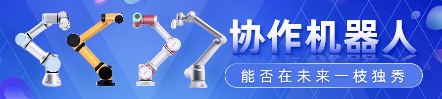 協作機器人