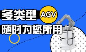 AGV专场