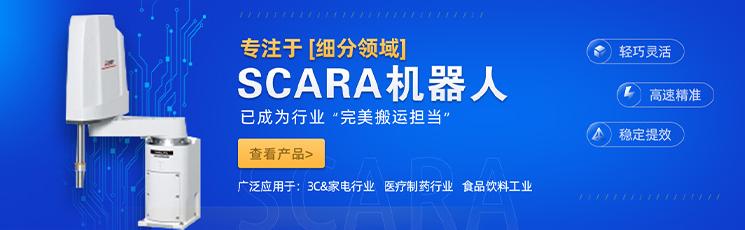 Scara機器人