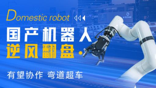 國產機器人