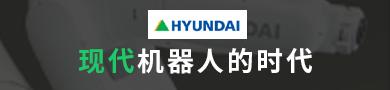 現代機器人(上海)有限公司