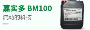 嘉实多 BM100机器人变速箱润滑油20L
