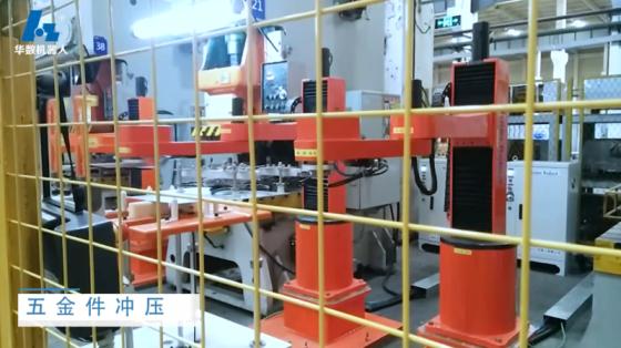 五金行业_五金件焊接/冲压_华数机器人