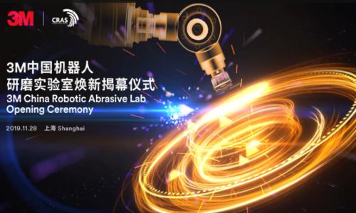 3M中国机器人研磨实验室揭幕仪式