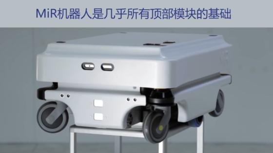 【MiR自主移动机器人】可定制的顶部模块