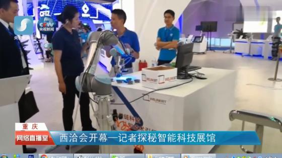 微鏈認知機器人亮相西交會