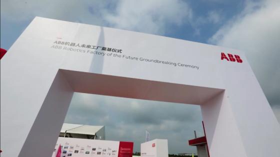 ABB機器人未來工廠奠基儀式