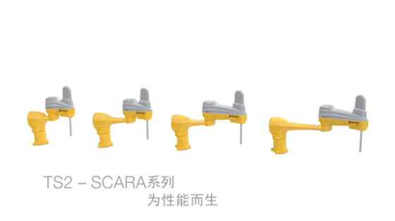 史陶比尔scara产品介绍