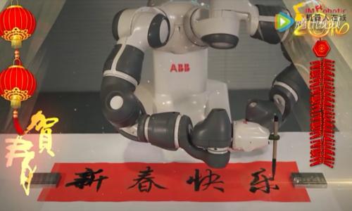 ABB机器人YuMi写春联