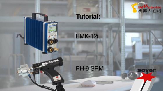 SOYER 均衡磁場焊槍使用教程