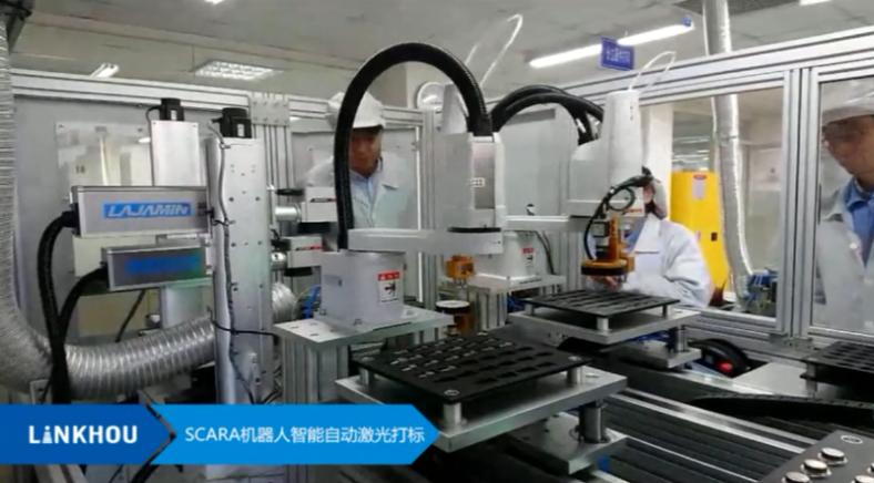 各行业_智能自动激光打标_灵猴SCARA机器人