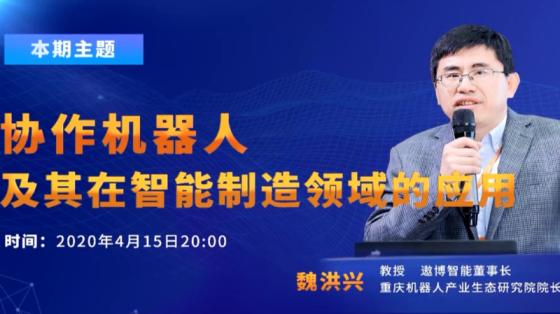 【直播回顧】魏洪興:協作機器人及其在智能制造領域的應用