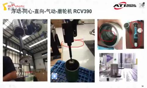 【直播回顧】ATI機器人打磨恒力浮動工具及案例分享(下)