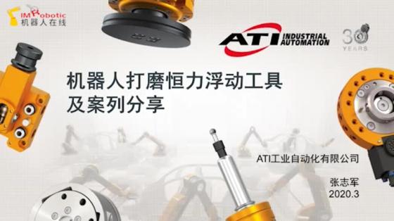 【直播回顾】ATI机器人打磨恒力浮动工具及案例分享(上)