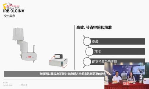 【直播回顾】ABB|开启数字化机器人新纪元(上篇)