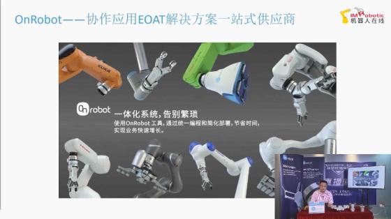 【直播回顾】OnRobot|一站式EOAT整体解决方案(上篇)