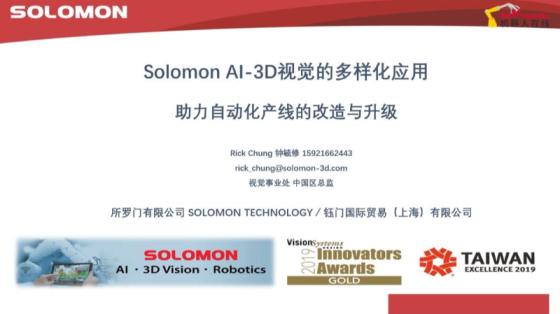 AI-3D视觉的多样化应用助力自动化产线的改造与升级(上)