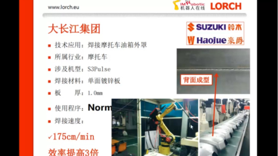 【直播回顧】卡諾普:LORCH 洛馳 Super Twin焊接工藝介紹(下)