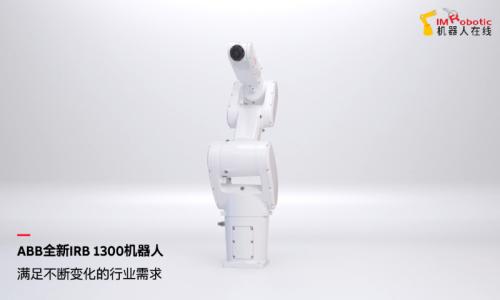 ABB机器人新品 IRB 1300产品介绍