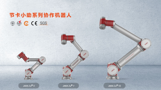 節卡機器人宣傳片