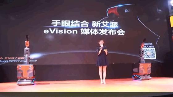"""艾派科技机械手臂装""""眼睛""""3C行业机器人品牌大放异彩"""