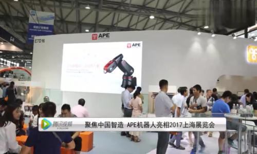 聚焦中国制造,APE机器人亮相2017上海展览会