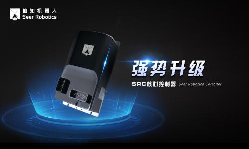 仙知机器人SRC核心控制器强势升级,重磅发布!