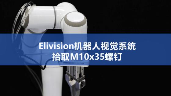 艾利特机器人视觉系统实现混杂抓取