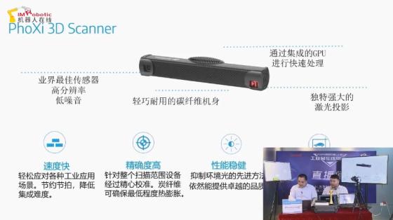 【直播回顾】Photoneo|慧眼'拾'金----Photoneo3D视觉产品与机器人的应用(上篇)