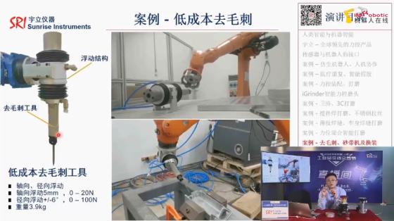 【直播回顾】宇立|机器人六维力/力矩传感器及智能力控打磨应用(下篇)