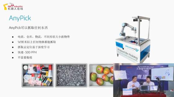 【直播回顾】Photoneo|慧眼'拾'金----Photoneo3D视觉产品与机器人的应用(下篇)