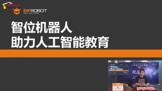 【直播回顧】智位機器人|人工智能機器人教育進課堂