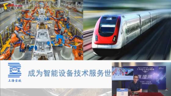 【直播回顧】上海寶歐|工業機器人維修維保服務案例分享