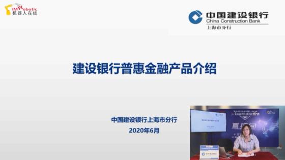 【直播回顧】建設銀行|普惠金融及供應鏈金融產品介紹