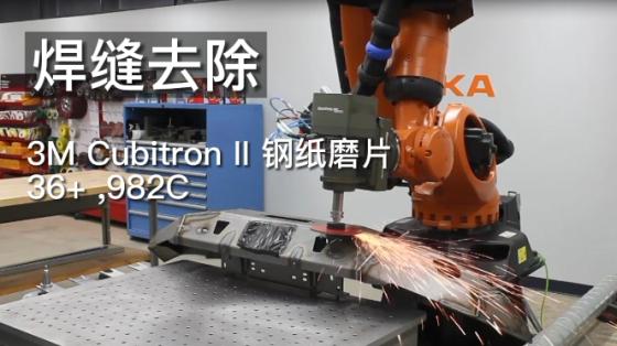 机器人去焊缝 - 汽车保险杠
