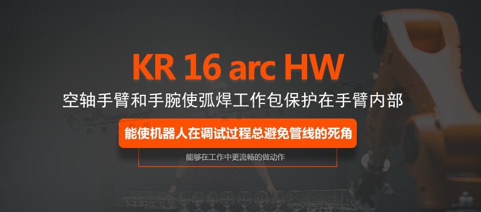 KR 16 arc HW