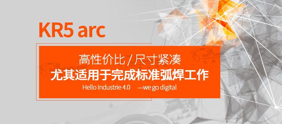 KR5 ARC