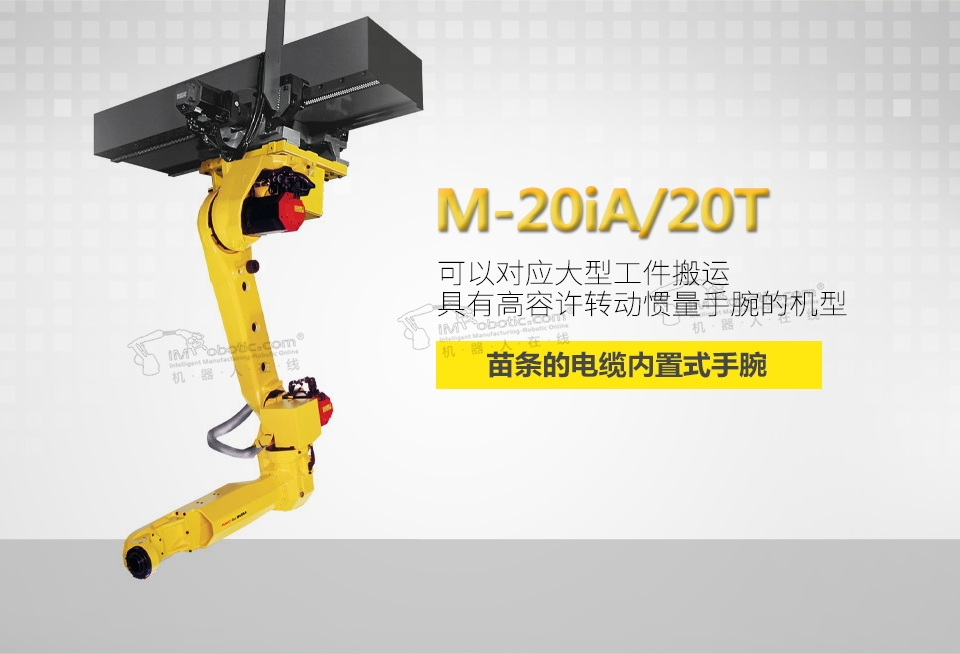 M-20iA 20T