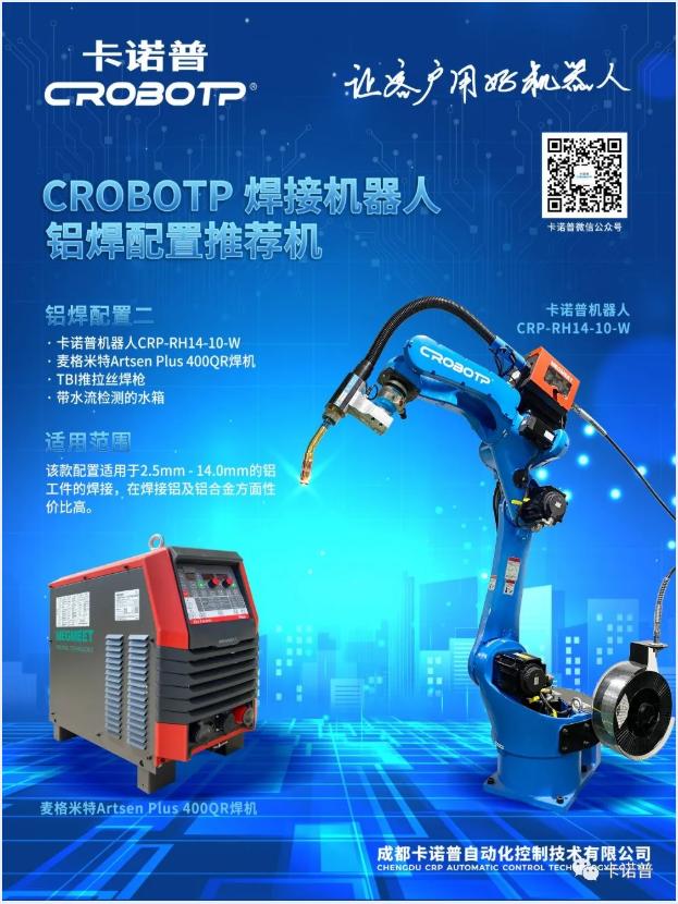 CRP机器人