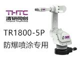 清研同创TR1800-5P