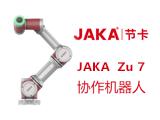 JAKA Zu 7