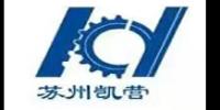 蘇州凱營智能控制技術有限公司